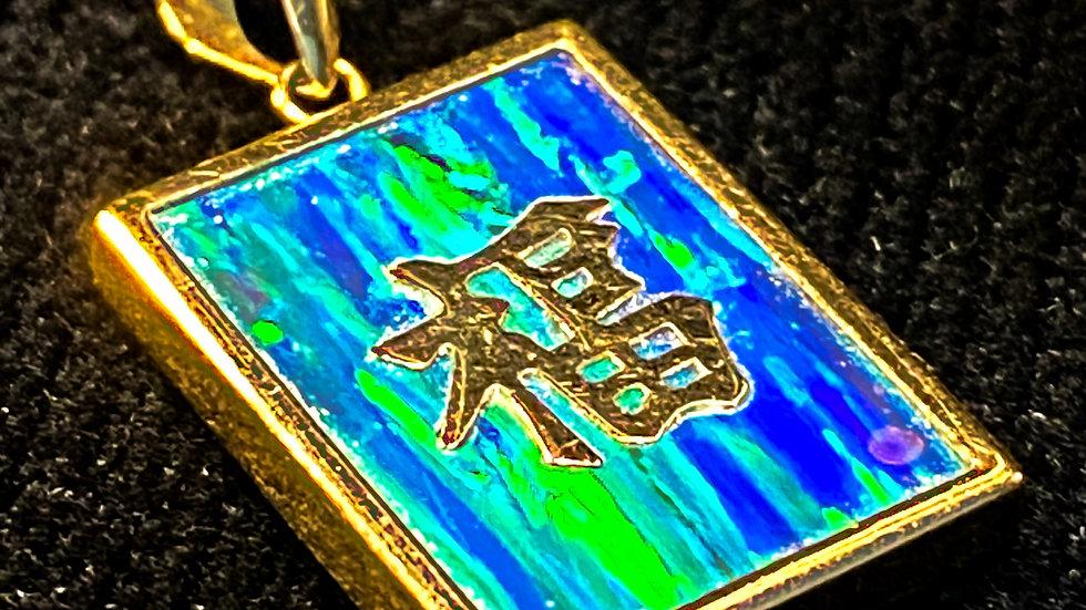 14K Fire Opal Pendant