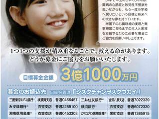 横須賀市内の小学生です。