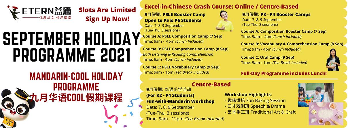 September Holiday Programme