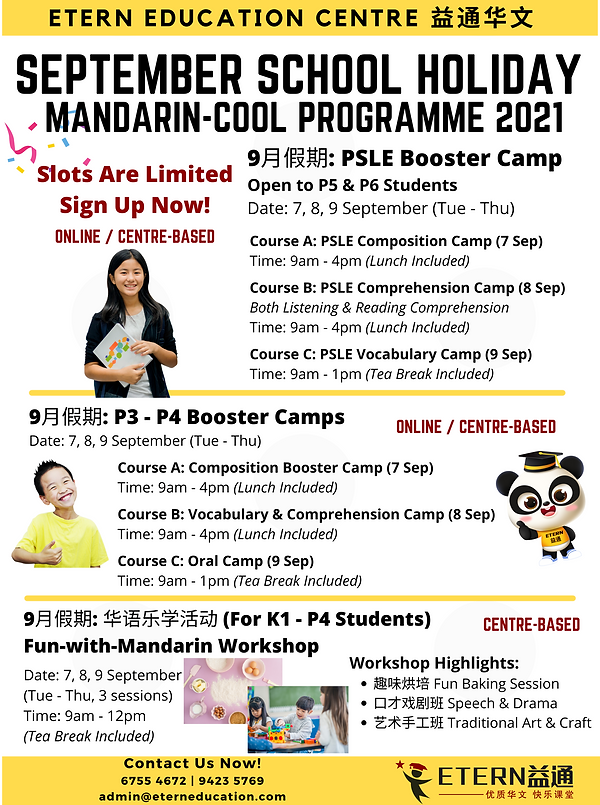 [Poster] September Holiday Programme (2).png