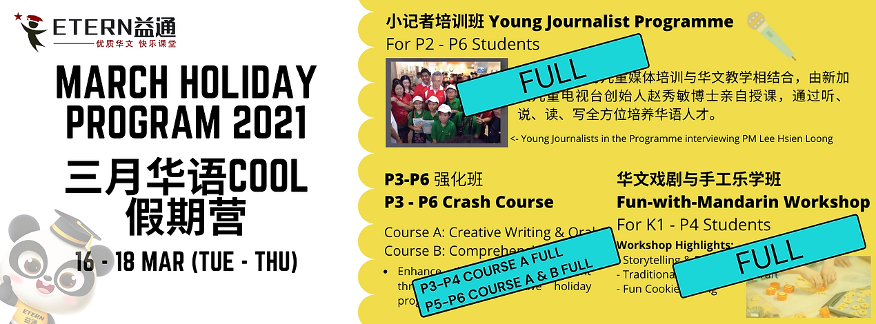 March Holiday Programme Website Banner (