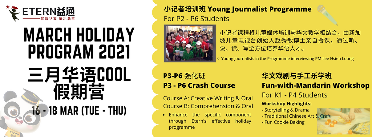 March Holiday Programme Website Banner.p