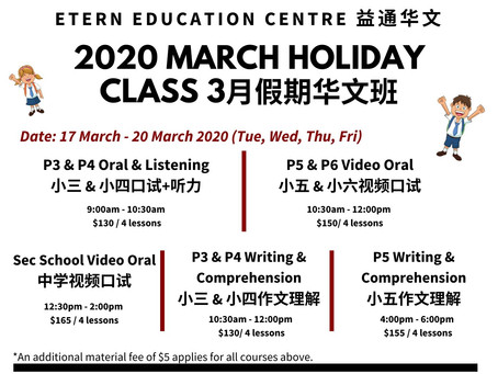 2020 March Holiday Class 三月假期班