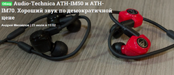 Audio-Technica ATH-IM50 и ATH-IM70