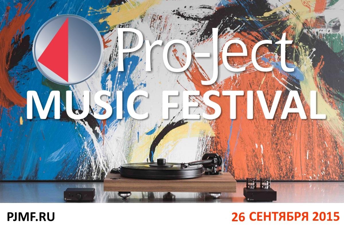 PRO-JECT MUSIC FESTIVAL 2015