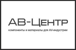 АВ центр