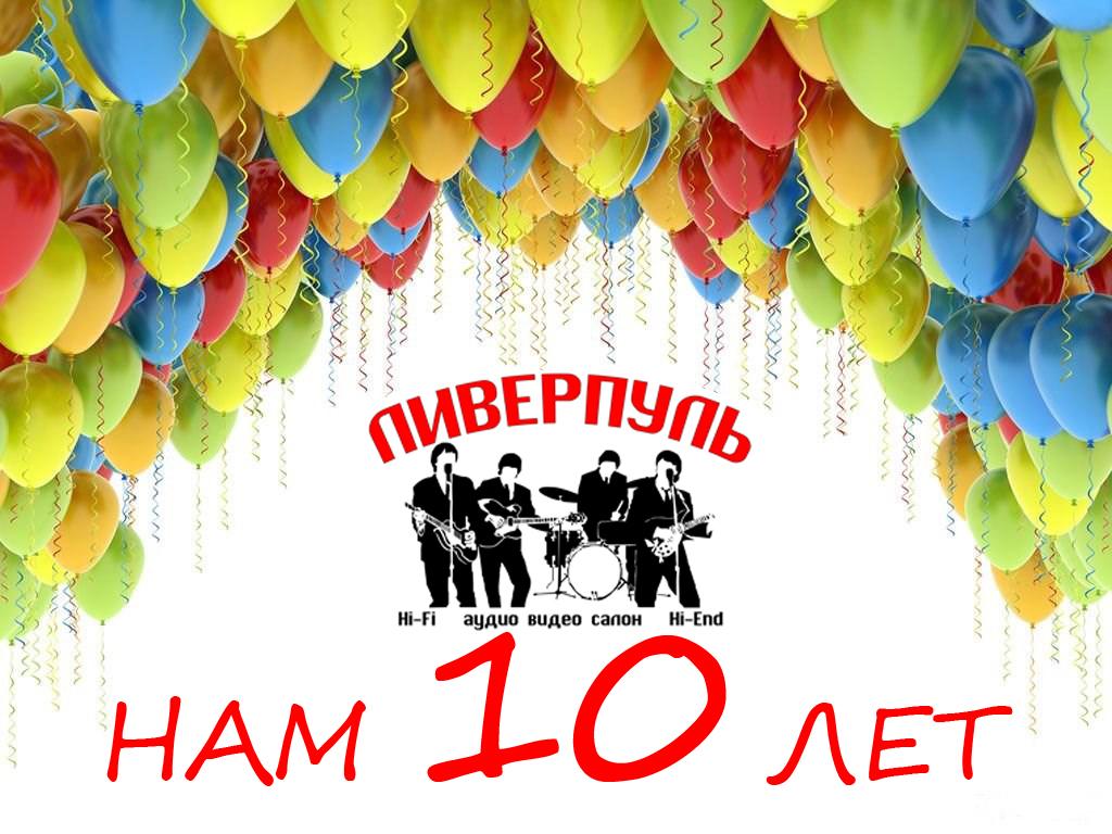 Ура! Нам 10 лет!
