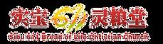 Sibu 611 Logo.png