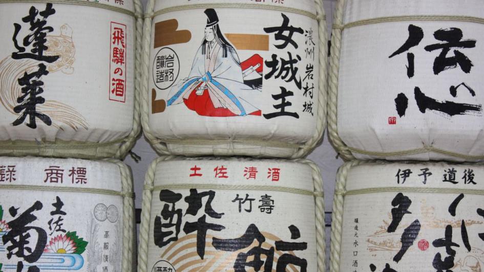 Réserves de saké - Tokyo