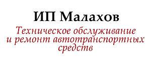 ИП Малахов для сайта.jpg