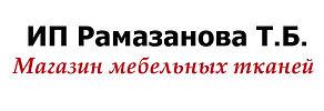 ИП Рамазанова.jpg
