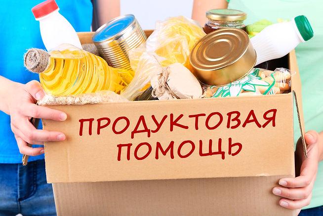 продуктовая помощь.jpg
