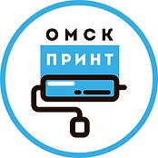 ОМСК ПРИНТ логотип.png