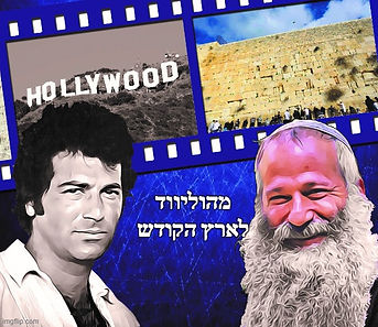 hollywood to eretz hakodesh new.jpg