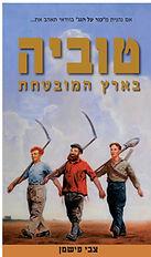 טוביה בארץ המובטחת מאת צבי פישמן