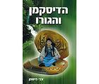 הדיסקמן והגורו מאת צבי פישמן