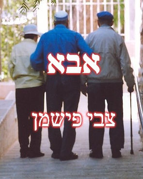 dad cover hebrew (2).jpg