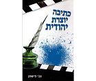 כתיבה יוצרת יהודית מאת צבי פישמן