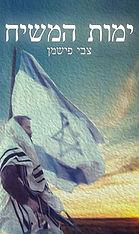 ימות המשיח מאת צבי פישמן