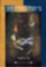 צבי פישמן