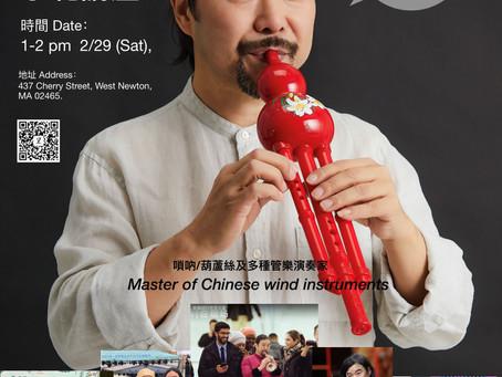 Yazhi Guo's Hulusi Flute Free Workshop