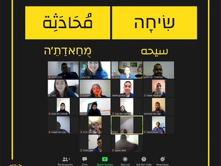 Meeting Screen to Screen: Jewish and Arab Youth LearnTogether in Innovative New Program
