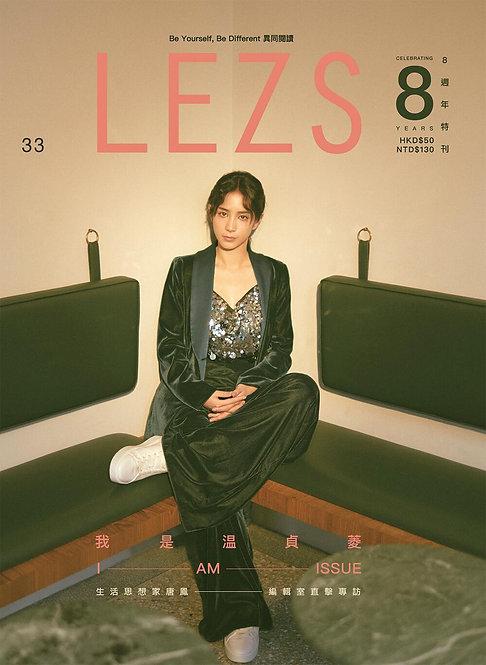 亞洲女同生活誌《LEZS》33期
