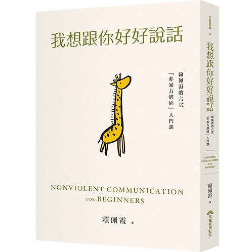 我想跟你好好說話:賴佩霞的六堂「非暴力溝通」入門課