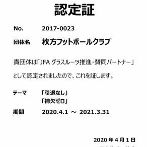 JFAグラスルーツ推進・賛同パートナー認定の更新