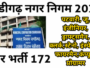 MCC RECRUITMENT 2021,MCC CHANDIGARH NOTIFICATION 2021,MUNICIPAL CORPORATION CHANDIGARH RECRUITMENT