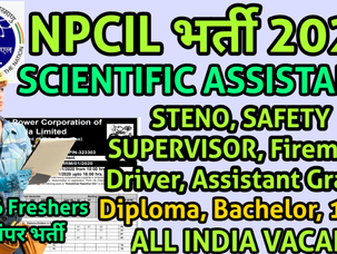 NPCIL SA RECRUITMENT 2020 / NPCIL RAWATBHATA SA RECRUITMENT 2020 / NPCIL RAWATBHATA SCIENTIFIC