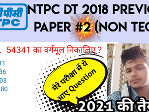 NTPC DT NON TECH PAPER 2020 /NTPC DT PREVIOUS YEAR PAPER 2018 /NTPC DT PREPARATION