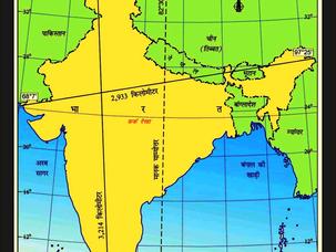 भारत की स्थिति एवं विस्तार : INDIA GEOGRAPHY AREA