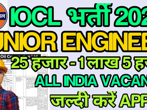 IOCL RECRUITMENT 2020 / IOCL JE LATEST VACANCY 2020 / IOCL JUNIOR ENGINEER VACANCY 2020