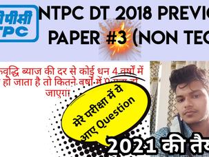 NTPC DT 2020 NON TECH / preparation / NTPC DT PREVIOUS YEAR PAPER 2018 /NTPC DT PREPARATION