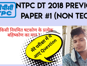 NTPC DT पिछले वर्षों के प्रश्न (NON TECH ) # 1/NTPC DT PREVIOUS YEAR PAPER 2018 /NTPC DT PREPARATION