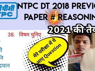 NTPC Dt (REASONING) class/NTPC DT PREVIOUS YEAR PAPER 2018 /NTPC DT REASONING PREPA