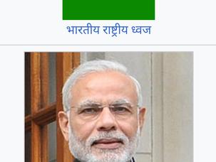 भारत का प्रधानमंत्री, Prime Minister of India