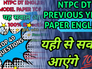 NTPC DT EXAM PREPARATION / NTPC DT ENGLISH PREPARATION / NTPC DIPLOMA TRAINEE ENGLISH QUESTION