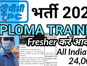 NTPC Diploma Trainee Recruitment 2020 / NTPC JE VACANCY 2020 / NTPC DT RECRUITMENT
