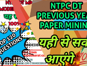 NTPC DT PREVIOUS PAPERS DOWNLOAD FREE / NTPC DIPLOMA TRAINEE PAPERS DOWNLOAD / NTPC DT PREPARATION