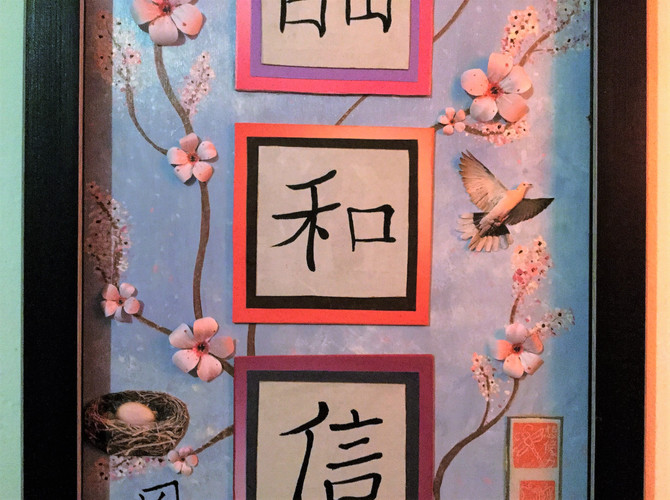 No Mistake - My Chinese Calligraphy Art