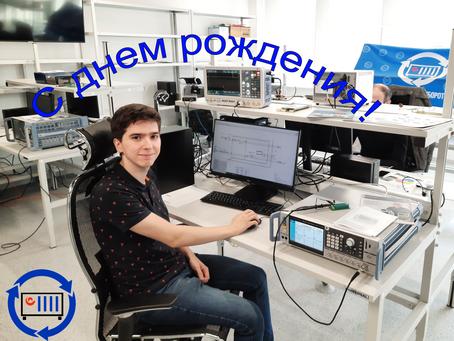 Сегодня день рождения отмечает наш сотрудник Игорь Кагин!