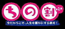 ちの割第2弾ロゴ-色 (1).png