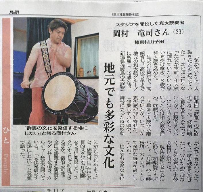 2015年7月2日(土)上毛新聞に掲載されました。