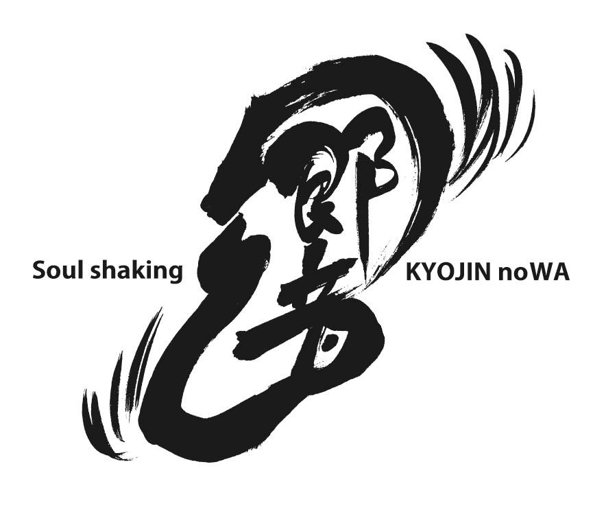 kyojinnowalogo_5.jpg