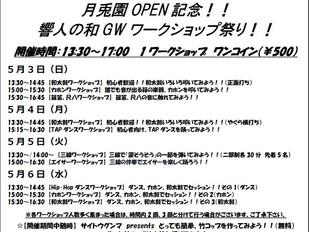 5月3日(日)~5月6日(水)月兎園OPEN記念!!響人の和GWワークショップ祭り!!