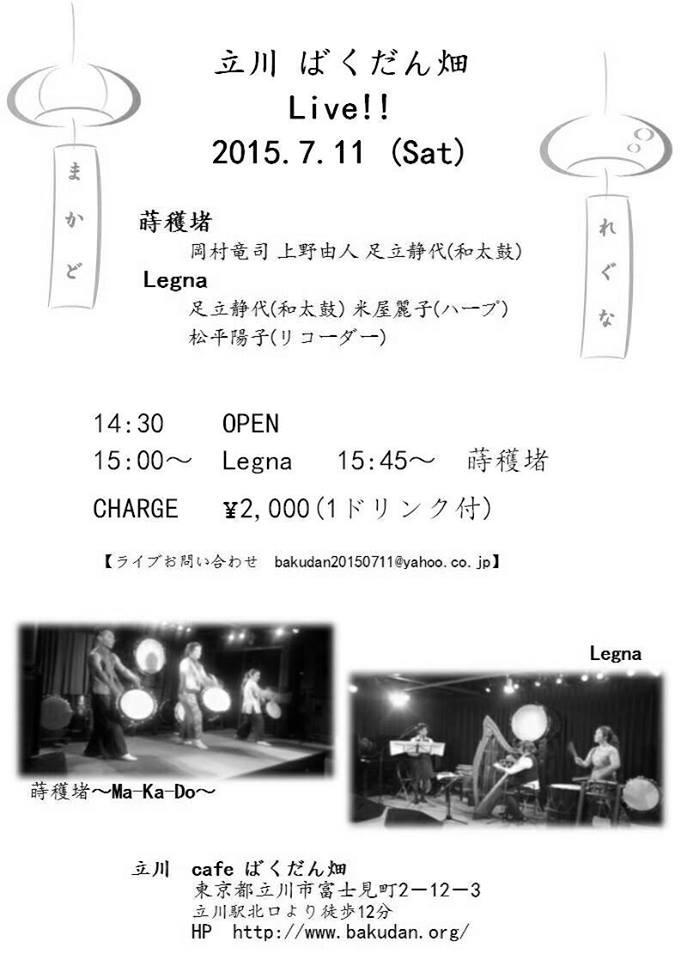 2015/7/11 sat 蒔穫堵〜Ma-Ka-Do〜&Legna 立川ばくだん畑LIVE‼