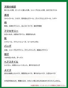 PDファッショナブル 4.jpg