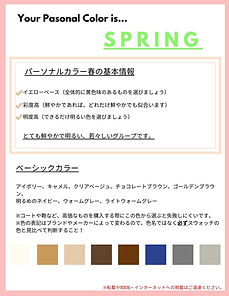 Your PC  Spring ver. 2.jpg